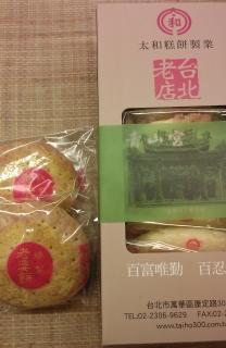 老婆餅(10入)